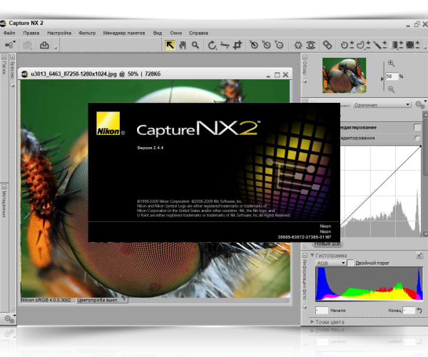 Nikon Capture NX